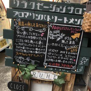 自宅サロン【RUHE】の内観を紹介!