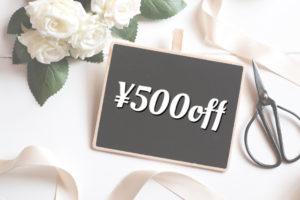 ¥500off♡=クーポンプレゼント!=