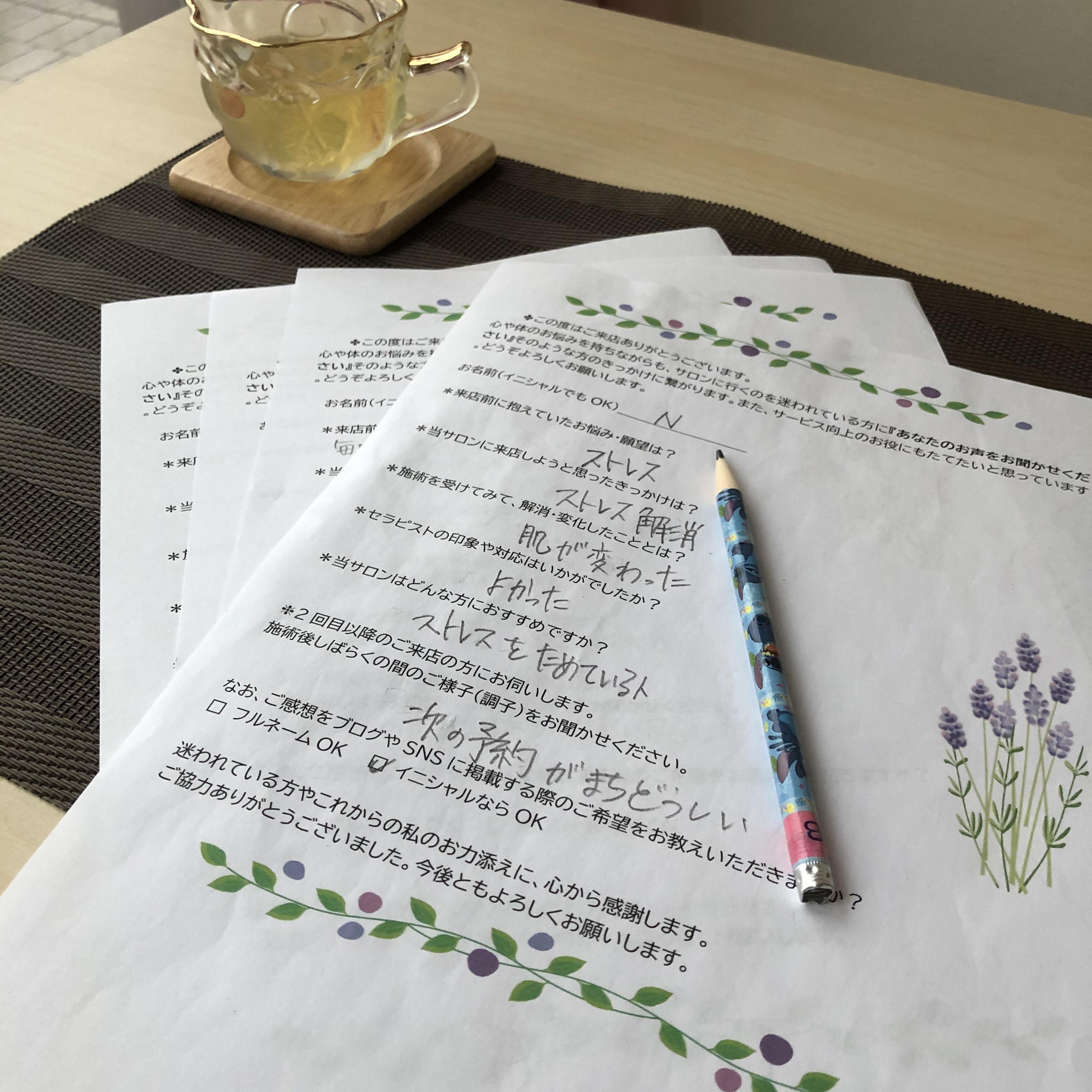 お客様の声【アンケート④】