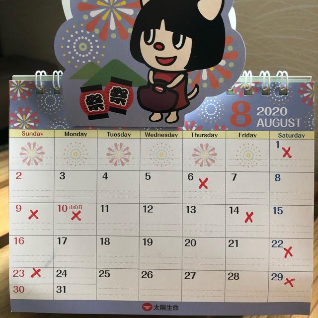 2020年8月・営業日カレンダー