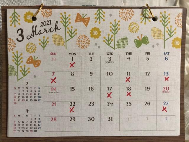 2021年3月・営業日カレンダー