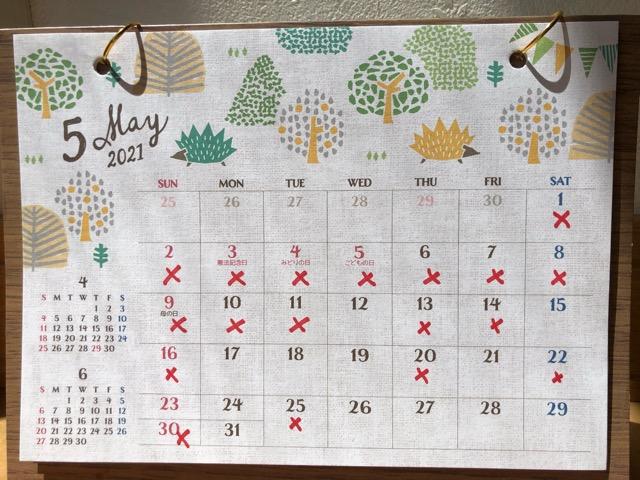 2021年5月・営業日カレンダー