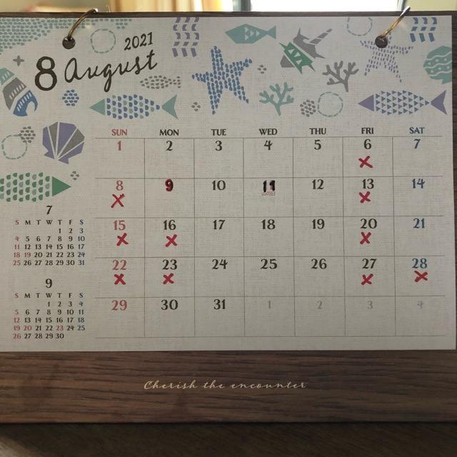 2021年8月・営業日カレンダー