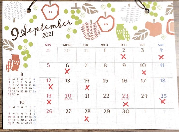 2021年9月・営業日カレンダー
