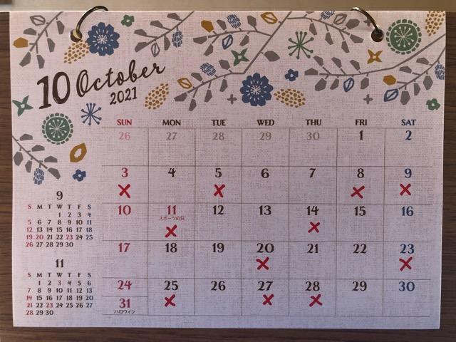 2021年10月・営業日カレンダー